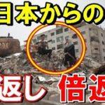 【海外の反応】海外 感動 日本企業の『恩返し』に台湾全土が感動!日本「あの悲劇で助けられた、だから今度は我々が救う番だ!」【世界のJAPAN】